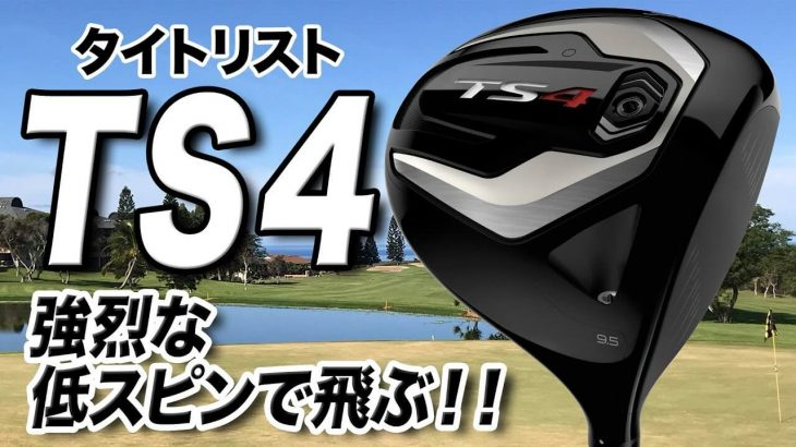 タイトリスト TS4 ドライバー 試打インプレッション 評価・クチコミ|ゴルフライターの鶴原弘高