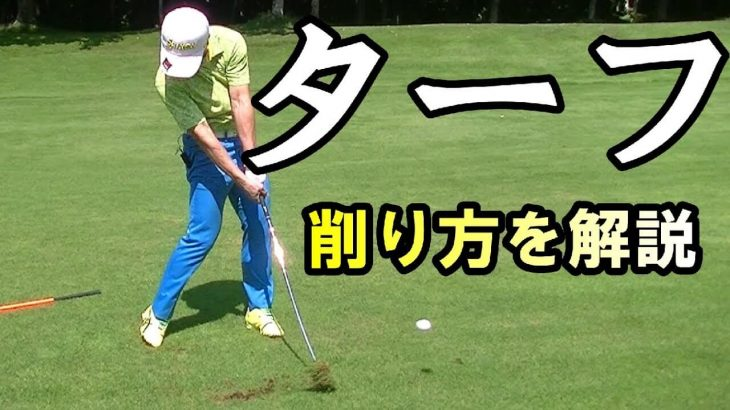 ターフの削り方、つま先下がりの打ち方|「北海道リバーヒルゴルフ倶楽部」でラウンドしながら解説|HARADAGOLF 原田修平プロ
