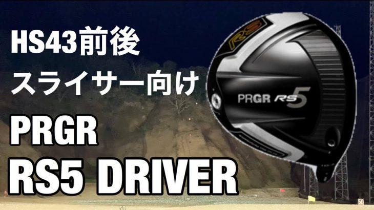 プロギア RS5 ドライバー(2020年モデル) 試打インプレッション|GOLF PLAYING 4