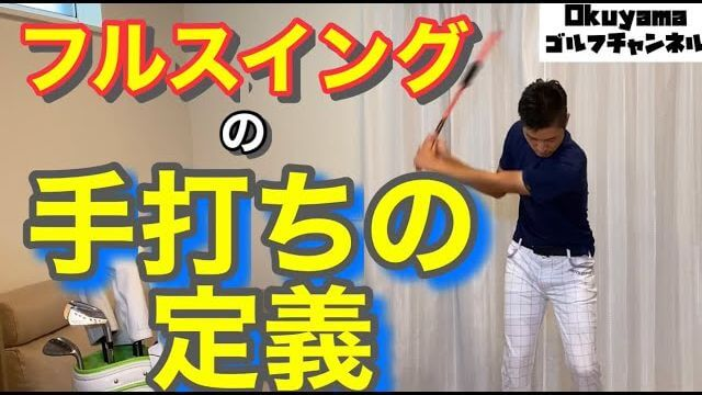 フルスイングにおける手打ちの定義|ローテーションの動きは手打ちではないんです|okuyamaゴルフチャンネル