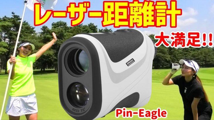 コスパ最強のレーザー距離計「Pin-Eagle(ピンイーグル)」 試用インプレッション 評価・クチコミ チェケラーGOLF