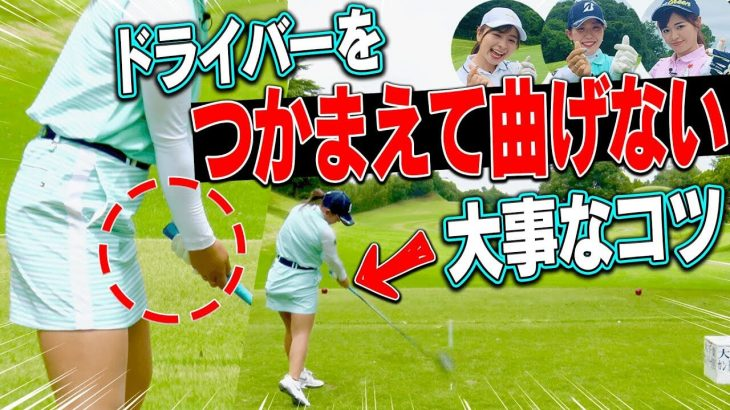ドライバーで「つかまるドロー」を打つための超大事なポイントは「ボールとの距離」|上級者ゴルフ女子・としみんの悩みを吉田優利プロが解決