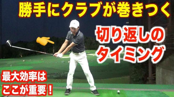 切り返し ゴルフ スイング ダウンスイングでの 切り返しのタイミング