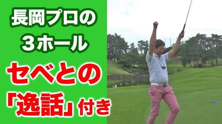 長岡プロのラウンド風景|自分自身で解説しながらラウンド【JGMセベバレステロスゴルフクラブ②】