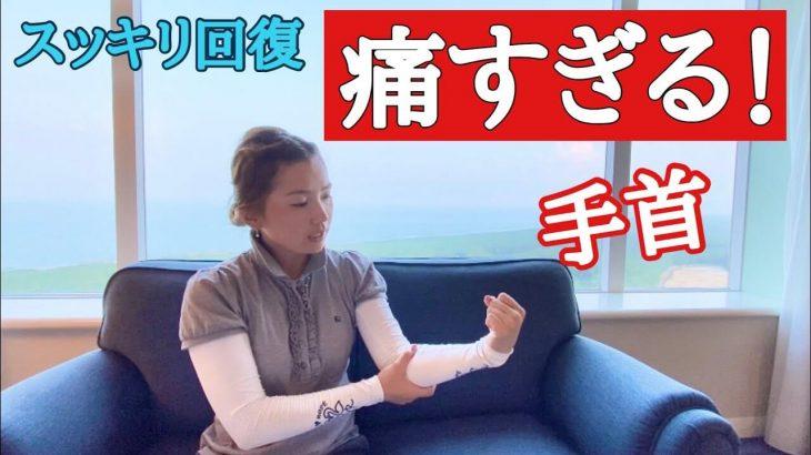 なぜ手首が痛いのか?|慢性的なケガの体験談と改善方法 第1回 『手首痛』|樋口明美