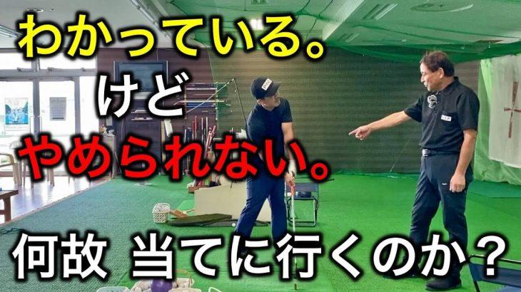 アイアンのダフリ対策|「わかっている」けど「やめられない」ボールがあると当てに行く動きの対処法|赤澤全彦プロがアソボーサ関西のエッグをレッスン #10