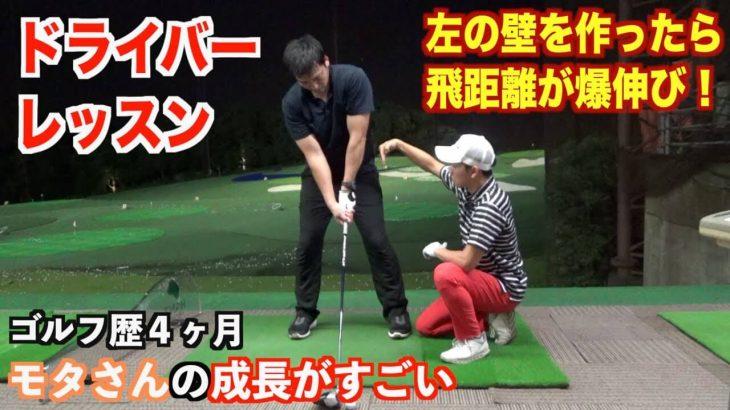成長速度の予想を超えてきたゴルフ初心者・モタさんのドライバーレッスン【前編】|プロゴルファー 菅原大地