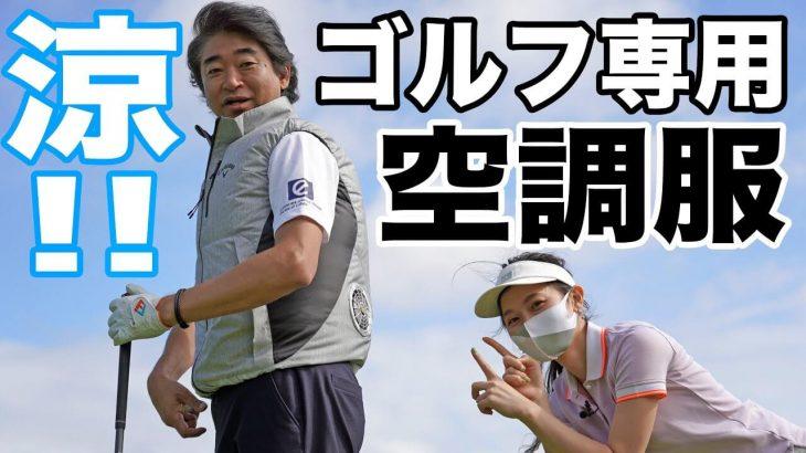 キャロウェイが作ったゴルフ専用の空調服「ゴルフ用ファンベスト」着用レポート|みんなのゴルフダイジェスト