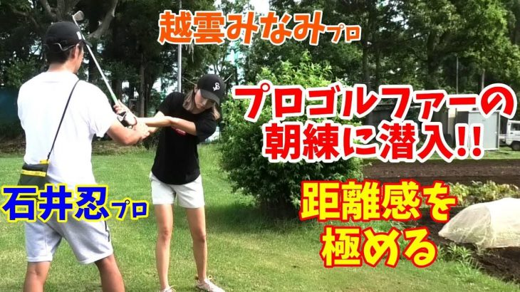 女子プロの朝練に潜入取材してきました!石井忍コーチと越雲みなみプロの練習風景