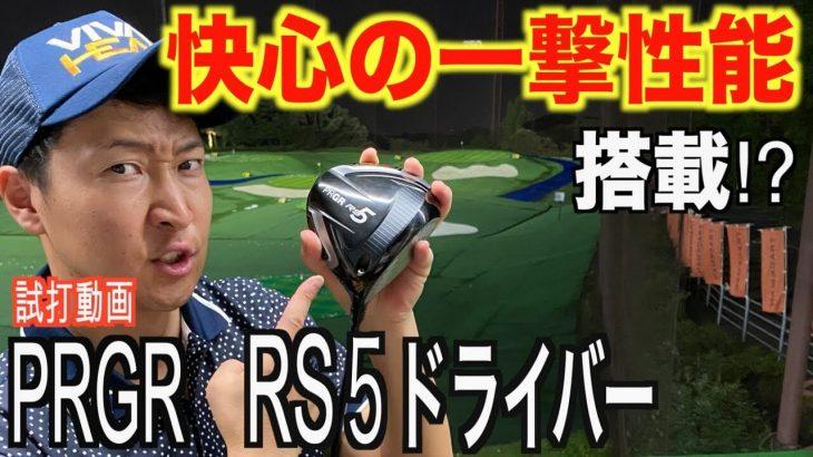 プロギア RS5 ドライバー(2020年モデル) 試打インプレッション|プロゴルファー 菅原大地