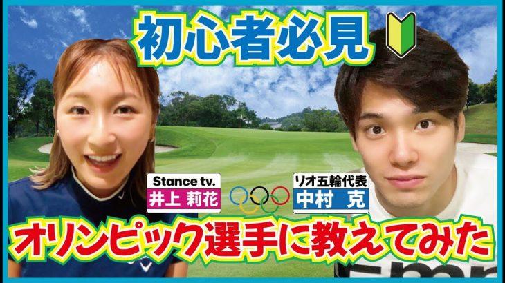井上莉花ちゃんがオリンピック選手にゴルフの基本を1から教えちゃう!競泳リオ五輪代表・中村克(なかむらかつみ)選手の初心者レッスン風景
