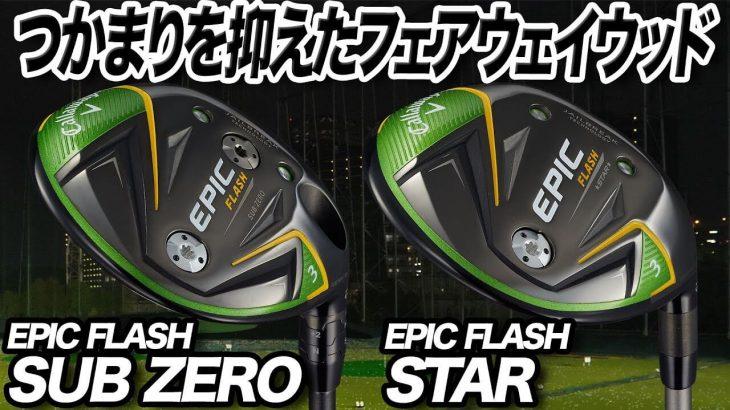 キャロウェイ EPIC FLASH STAR フェアウェイウッド vs EPIC FLASH Sub Zero フェアウェイウッド 比較 試打インプレッション|クラブフィッター 小倉勇人