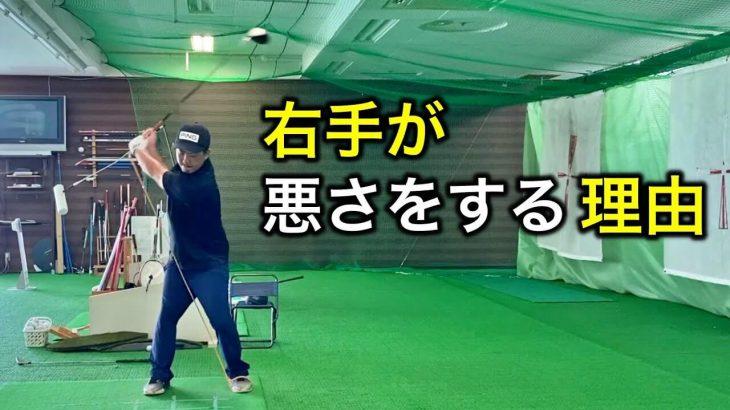 バックスイング以上の飛距離を求めると右手が悪さをします|赤澤全彦プロがアソボーサ関西のエッグをレッスン #11