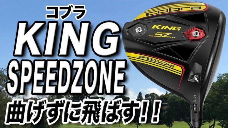 コブラ KING SPEEDZONE ドライバー 試打インプレッション 評価・クチコミ|ゴルフライター 鶴原弘高