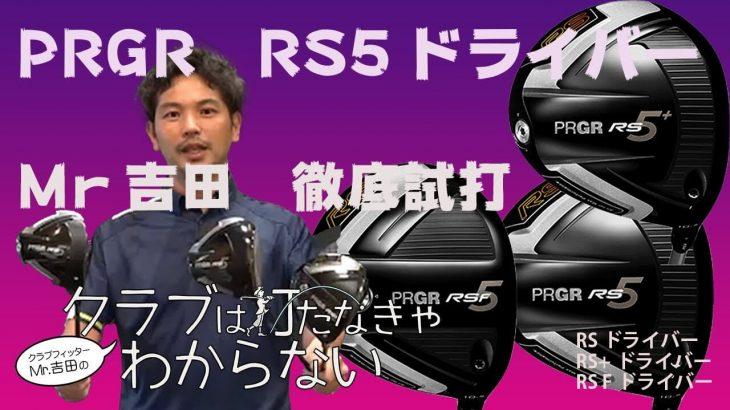 プロギア RS5 ドライバー、RS5 F ドライバー、RS5+ ドライバー 比較 試打インプレッション|大蔵ゴルフスタジオ 世田谷 Mr吉田