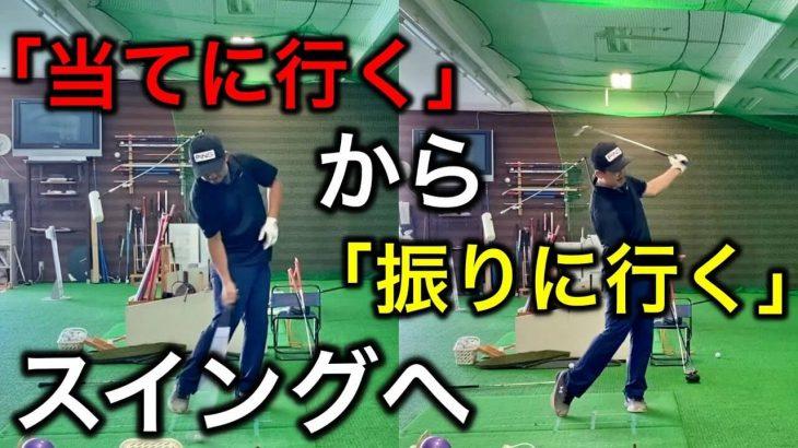 「当てに行く」スイングから「振りに行く」スイングへ|赤澤全彦プロがアソボーサ関西のエッグをレッスン #12