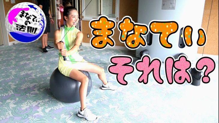 まなてぃ(篠崎愛ちゃん)、トレーニングにいそしむ