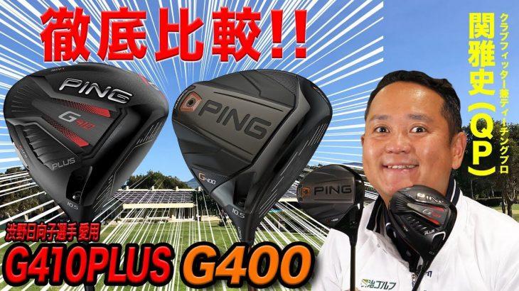 PING G410 PLUS ドライバー vs G400 ドライバー 新旧比較 試打インプレッション|ティーチングプロ兼クラブフィッター 関雅史