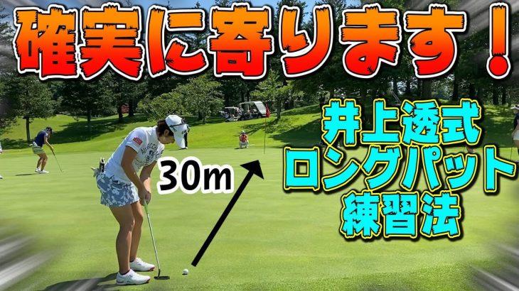 ロングパットの距離感が養える!しかも家でも出来る練習方法|井上透ゴルフ大学