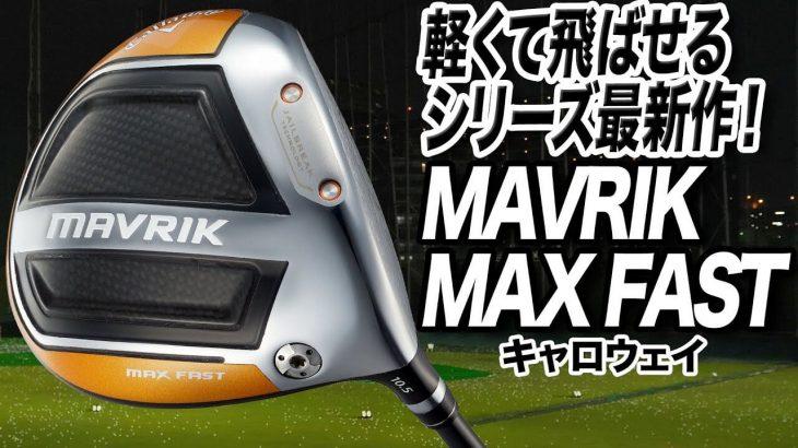 キャロウェイ MAVRIK MAX FAST ドライバー 試打インプレッション|プロゴルファー 石井良介
