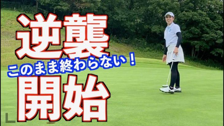 山本道場いつき選手 vs ちさと選手 vs スタイヤーノ梨々菜プロ 【サンロイヤルゴルフクラブ②】