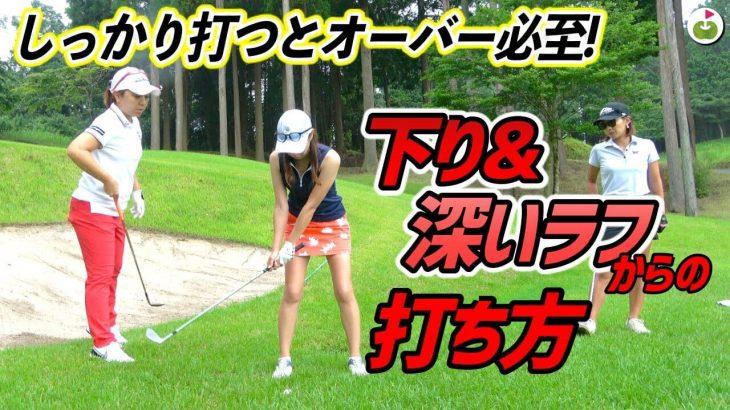 宮里美香プロに難しいシチュエーションでのショットの打ち方教えてもらった!|リンゴルフ じゅんちゃん、ゆいちゃん