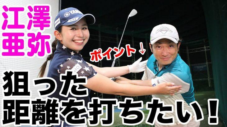 トップでクラブの位置を低くしても、肩は回してくださいね|美女プロ・江澤亜弥が教える!狙った距離を打つためのワンポイント