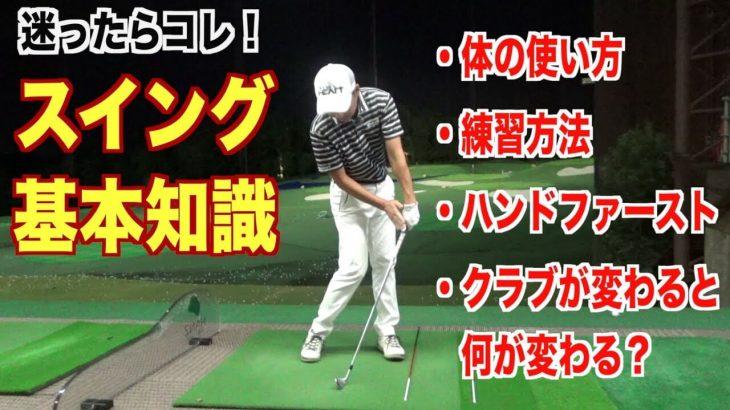 基本 アイアン スイング 【初心者向け】ゴルフスイングアイアンの打ち方を3つのポイントで覚えよう!