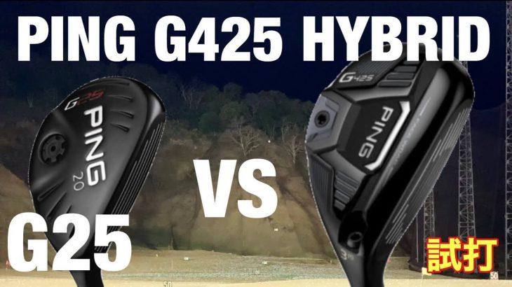 PING G425 ハイブリッド vs G25 ハイブリッド (ウッド型UT) 比較 試打インプレッション|GOLF PLAYING 4