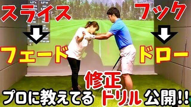 スライスとフックの修正方法 河本結プロや有村智恵プロなどのコーチをしている目澤コーチによるレッスンの内容を聞いてきました! チェケラーGOLF
