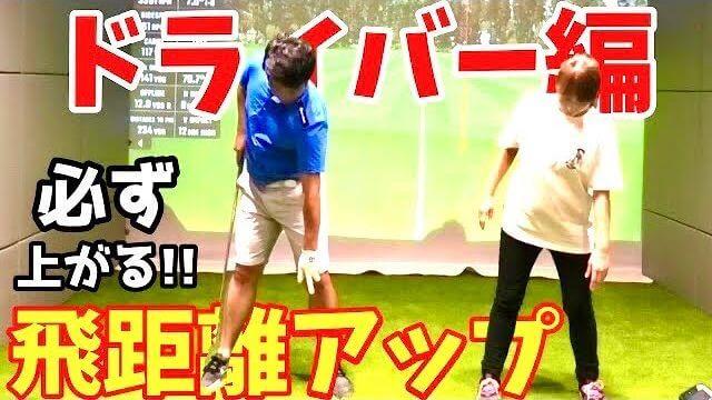 ドライバーの飛距離アップ|河本結プロや有村智恵プロなどのコーチをしている目澤コーチによるレッスンの内容を聞いてきました!|チェケラーGOLF