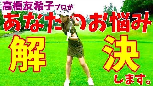 高橋友希子プロによる視聴者レッスン|ギッタンバッコン系を直す方法|チェケラーGOLF