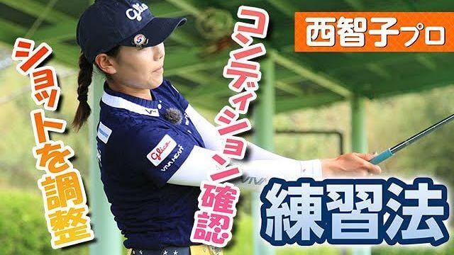 私のオススメ練習法|右手の片手打ち・左手の片手打ち|プロゴルファー 西智子