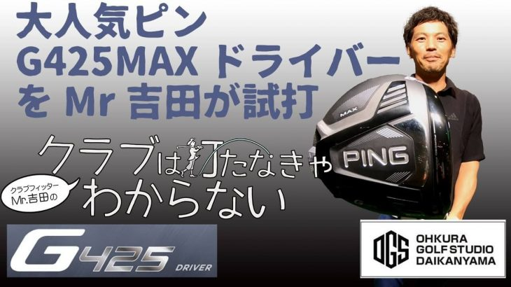 PING G425 MAX ドライバー 試打インプレッション 大蔵ゴルフスタジオ 世田谷 Mr吉田