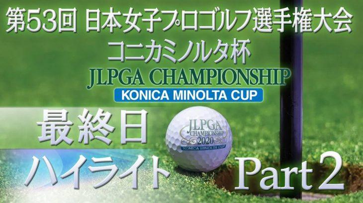 日本女子プロゴルフ選手権 コニカミノルタ杯 2020年|大会第最終日ハイライト Part2
