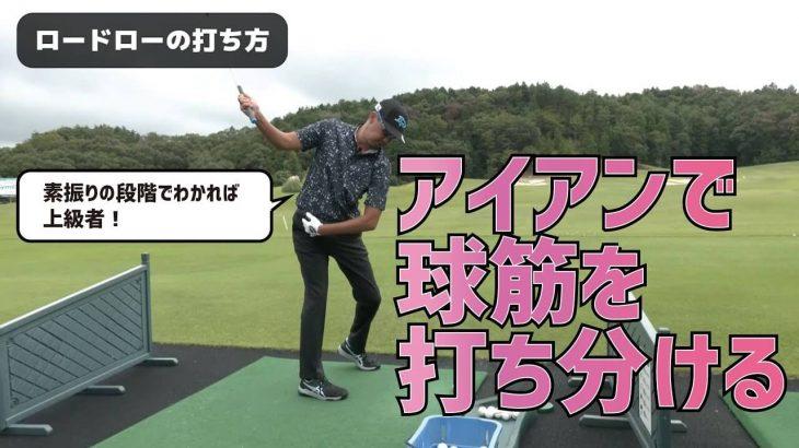 アイアンで6種類の球筋を打ち分ける方法|ドロー、フェード、ハイドロー、ハイフェード、ロードロー、ローフェードの打ち方|プロゴルファー 星野英正