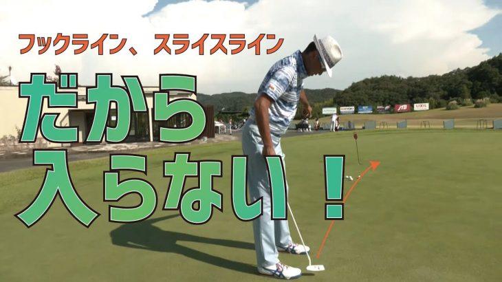 スライスラインが右に外れやすく、フックラインが左に外れやすい理由|プロゴルファー 星野英正
