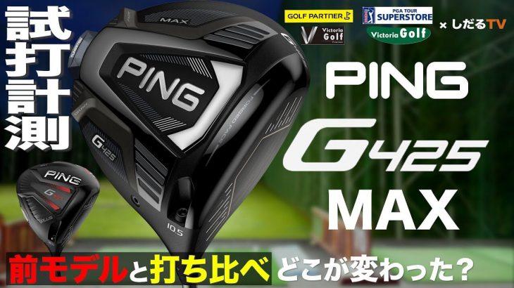 PING G425 MAX ドライバー 試打インプレッション|プロゴルファー 石井良介