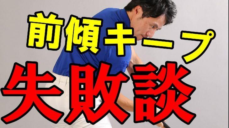 前傾キープがダフる理由|HARADAGOLF 原田修平プロ