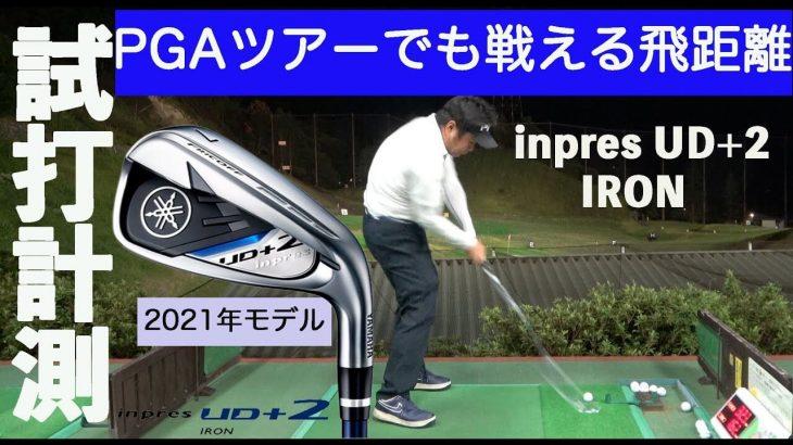 ヤマハ inpres UD+2 アイアン(2021年モデル) 試打インプレッション|ゴルピアLESSON TV 伊東諭史プロ