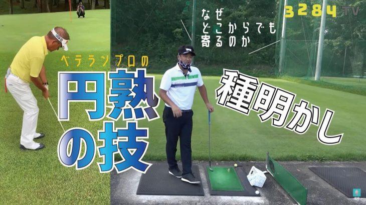 佐藤剛平プロの「どこからでも寄る」アプローチの種明かしをします|プロゴルファー 三觜喜一