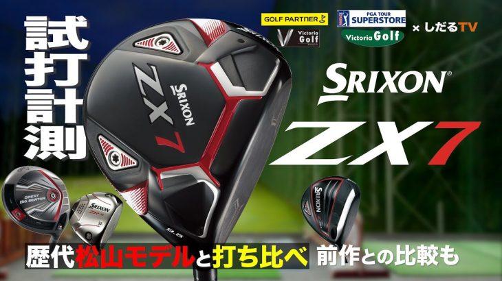 SRIXON ZX7 ドライバー(2021年モデル) 試打インプレッション|プロゴルファー 石井良介