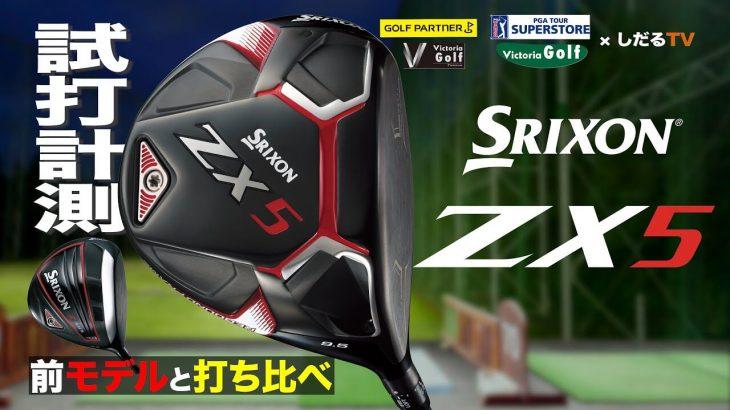 SRIXON ZX5 ドライバー(2021年モデル) 試打インプレッション|プロゴルファー 石井良介