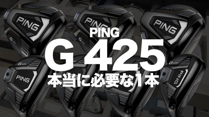PING G425 MAX フェアウェイウッド vs G425 ハイブリッド(ウッド型UT) 比較 試打インプレッション かっ飛びゴルフ塾 浦大輔プロ