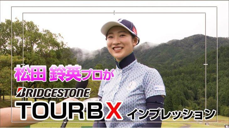 ブリヂストン TOUR B X ドライバー(2020年モデル) 試打インプレッション|プロゴルファー 松田鈴英|GOLF5 公式チャンネル