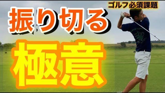 振り切る極意|ゴルフ上達の秘密はこの大回転|プロゴルファー 奥山ゆうし
