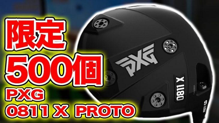 PXG 0811 X Prototype ドライバー 試打インプレッション|かっ飛びゴルフ塾 浦大輔プロ