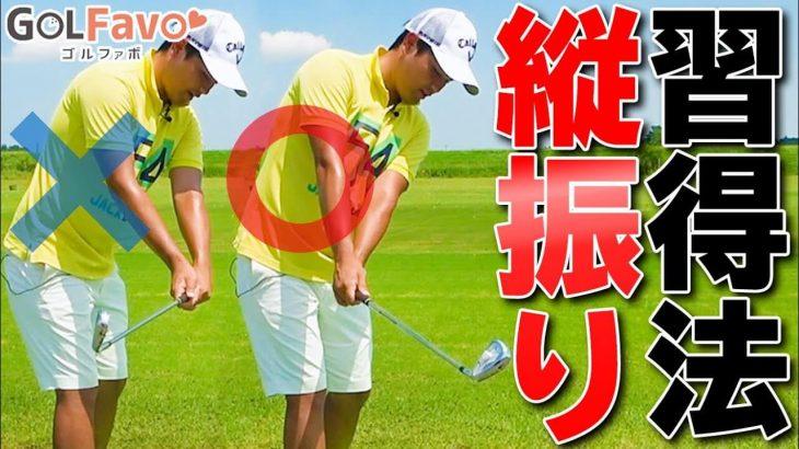 縦振りスイングを習得できるオススメ練習法と振り方のポイント|プロゴルファー 吉本侑平