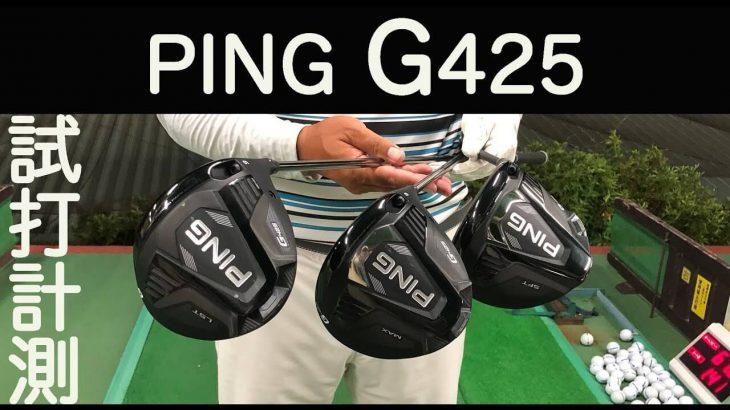 PING G425(MAX、LST、SFT)ドライバー 試打インプレッション|ゴルピアLESSON TV 伊東諭史プロ