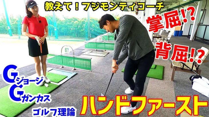 独学でGGスイングの練習をしている美女OLゴルファー・ゆうちゃん(レフティ)が本物のGGスイングに挑戦!|教えてフジモンティ⑤